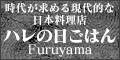 北見 日本料理 ハレの日ごはんFuruyama