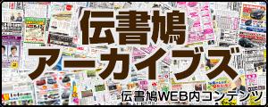 北見市の伝書鳩アーカイブズ【伝書鳩WEB】