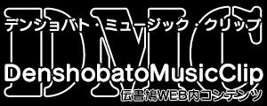 北見市のデンショバト・ミュージック・クリップ【伝書鳩WEB】