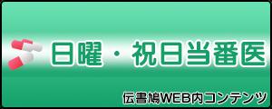 北見市の日曜・祝日当番医【伝書鳩WEB】
