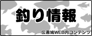 北見市の釣り情報【伝書鳩WEB】