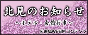 北見のお知らせ【伝書鳩WEB】