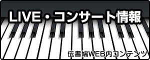 北見市のLIVE・コンサート情報【伝書鳩WEB】