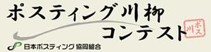 第六回 ポスティング川柳コンテストを開催!!