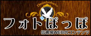 北見市のフォトぽっぽ【伝書鳩WEB】