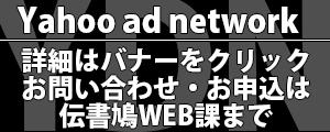 YDN Yahoo Ad Network