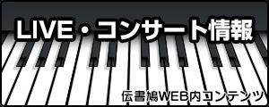 LIVE・コンサート情報