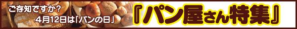 別冊鳩Navi「パン屋さん特集」【北見・網走・日刊フリーペーパー経済の伝書鳩】