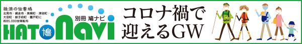別冊鳩Navi「コロナ禍で迎えるGW」【北見・網走・日刊フリーペーパー経済の伝書鳩】