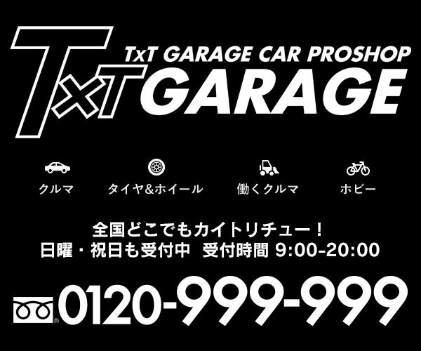 【ティーバイティー北海道 車・農機具・重機買取り!北海道どこでも無料の出張査定。タイヤホイール・バイク・自転車も 車買取・査定のTxT北海道】