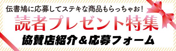 読者プレゼント特集【北見・網走・日刊フリーペーパー経済の伝書鳩】