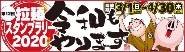 伝書鳩主催・第12回拉麺スタンプラリー(ラーメンスタンプラリー)2020