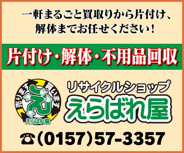 【リサイクルショップえらばれ屋|片付け・解体・不用品回収|TRリンク】