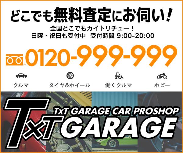 【ティーバイティー北海道|車・農機具・重機買取り!北海道どこでも無料の出張査定。タイヤホイール・バイク・自転車も|車買取・査定のTxT北海道】