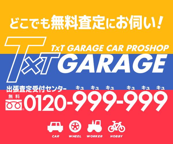 【ティーバイティー北海道1|車・農機具・重機買取り!北海道どこでも無料の出張査定。タイヤホイール・バイク・自転車も|車買取・査定のTxT北海道】