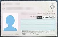 マイナンバーカード(一部加工してあります)【北見・網走のフリーペーパー・経済の伝書鳩|ニュース】