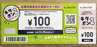 全世帯に2千円分【北見・網走のフリーペーパー・経済の伝書鳩|ニュース】