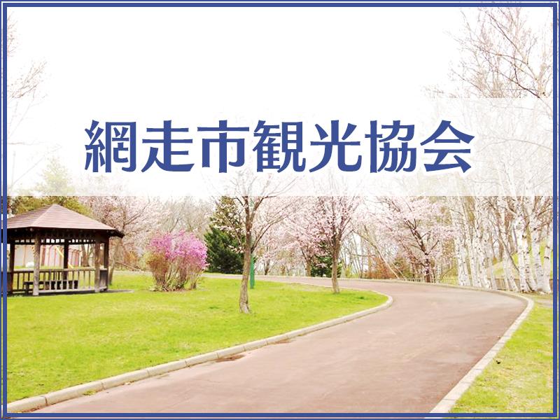 網走市観光協会