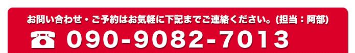 【北海道北見市 ABC Support パーソナルトレーニング&コンディショニングスタジオ 亜細亜整体 キネシオテーピング】電話番号
