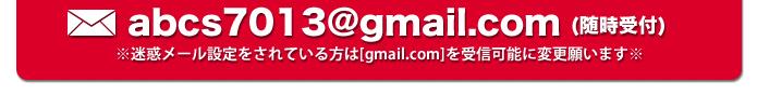 【北海道北見市 ABC Support パーソナルトレーニング&コンディショニングスタジオ 亜細亜整体 キネシオテーピング】メールアドレス