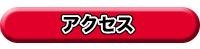【北海道北見市 ABC Support パーソナルトレーニング&コンディショニングスタジオ 亜細亜整体 キネシオテーピング】アクセス