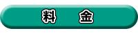 【北海道北見市 ABC Support パーソナルトレーニング&コンディショニングスタジオ 亜細亜整体 キネシオテーピング】料金