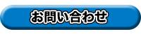 【北海道北見市 ABC Support パーソナルトレーニング&コンディショニングスタジオ 亜細亜整体 キネシオテーピング】問い合わせ