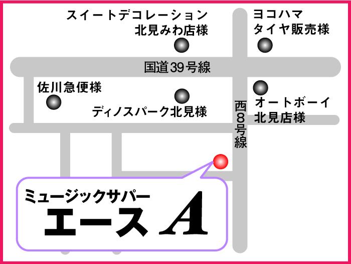 【北海道北見市|ミュージックサパーエース|喫茶店、カラオケ、ダンス、ランチ】周辺図