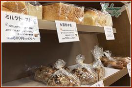 【北海道網走郡大空町女満別|北海道産小麦のパンの店 ブランジェアンジュ|北海道産小麦|湧き水|地産地消|販売店拡大中】店内