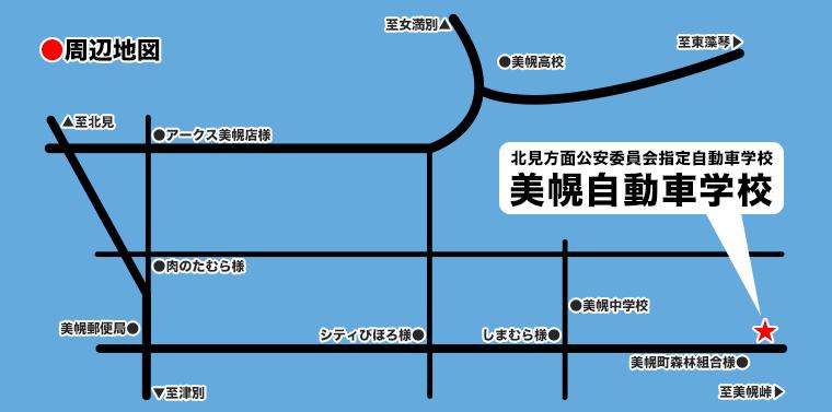 【北海道網走郡美幌町|美幌自動車学校|北見方面公安委員会指定自動車学校|普通自動車|自動二輪車|中型|大型|けん引|大型特殊】周辺地図