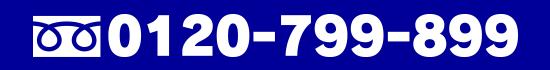 【北海道北見市|クリエイトホームズ北見営業所|株式会社タナカ|ZERO-CUBE+FUN|新築・物件情報・土地情報・建築・建設】0120-799-899