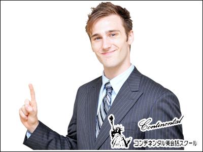 【北海道北見市の英会話スクール「コンチネンタル英会話スクール」|個人レッスン|外国人|企業レッスン|講師派遣|翻訳|通訳|指導者|資格取得|コミュニケーション|検定|リスニング|スピーキング|リーディング|ライティング|プライベートレッスン|グループレッスン|セミ・プライベートレッスン】コースのご案内