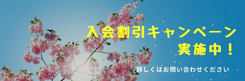 【コンチネンタル英会話スクール】入会割引キャンペーン実施中!