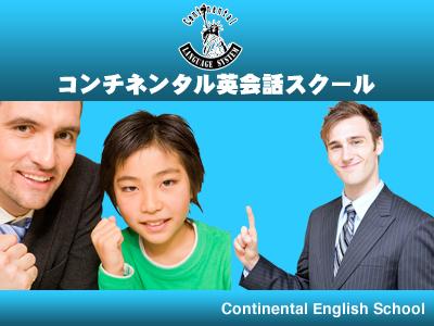 コンチネンタル英会話スクール