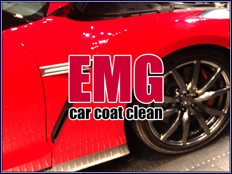EMG car coat clean【ボディコート・クリーニング】