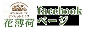 facebookページ【北海道北見市 サンセットテラス花薄荷 喫茶店、ハーブ、カフェ、レストラン】