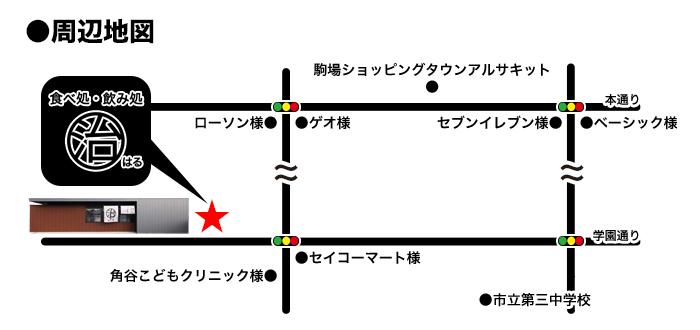 【北海道網走市|食べ処・飲み処 治(はる)|居酒屋】周辺地図