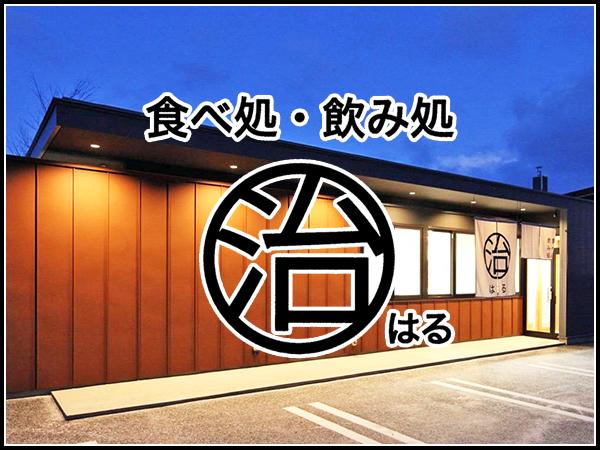 【北海道網走市|食べ処・飲み処 治(はる)|居酒屋】Top