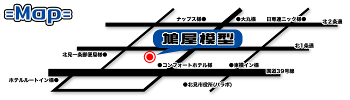 北海道北見市|鳩屋模型|ラジコン・ミニ四駆・プラモデル・ミニカー|ガンプラ・モデルガン・鉄道模型・一番くじ|各種ツール・塗料関連|ラジコンインストラクター・安全指導員】周辺地図