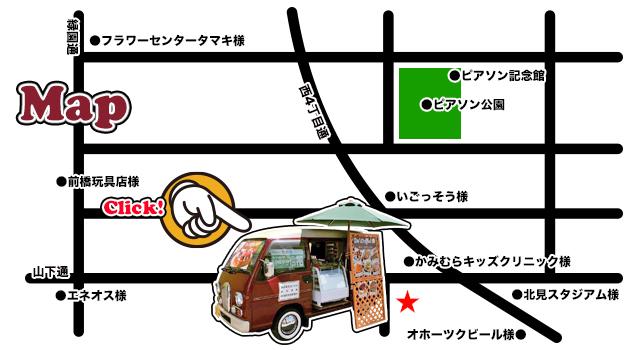 【北海道北見市|北海道ベイク|Do Waffle!|ベルギーワッフル|カフェラテ|移動販売|テイクアウト】周辺地図