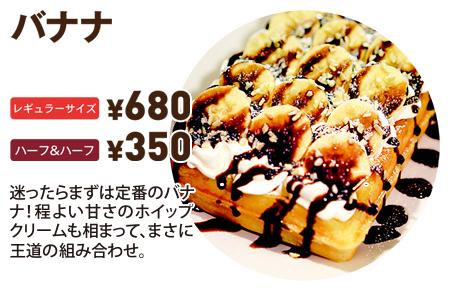 【北海道北見市|北海道ベイク|Do Waffle!|ベルギーワッフル|カフェラテ|移動販売|テイクアウト】バナナ|680円(ハーフ350円)