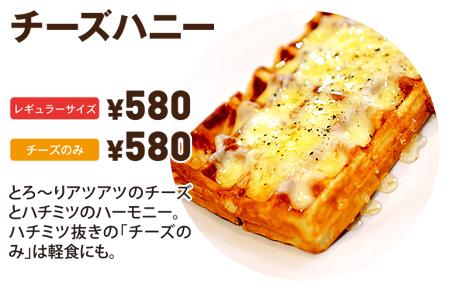 【北海道北見市|北海道ベイク|Do Waffle!|ベルギーワッフル|カフェラテ|移動販売|テイクアウト】チーズハニー|650円(チーズのみ550円)