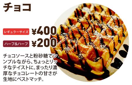 【北海道北見市|北海道ベイク|Do Waffle!|ベルギーワッフル|カフェラテ|移動販売|テイクアウト】チョコ|400円(ハーフ200円)