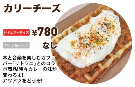 【北海道北見市|北海道ベイク|Do Waffle!|ベルギーワッフル|カフェラテ|移動販売|テイクアウト】カリーチーズ