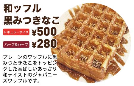 【北海道北見市|北海道ベイク|Do Waffle!|ベルギーワッフル|カフェラテ|移動販売|テイクアウト】黒みつきなこ|500円(ハーフ280円)