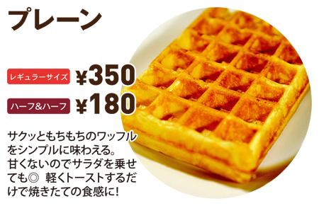 【北海道北見市|北海道ベイク|Do Waffle!|ベルギーワッフル|カフェラテ|移動販売|テイクアウト】プレーン|350円(ハーフ180円)