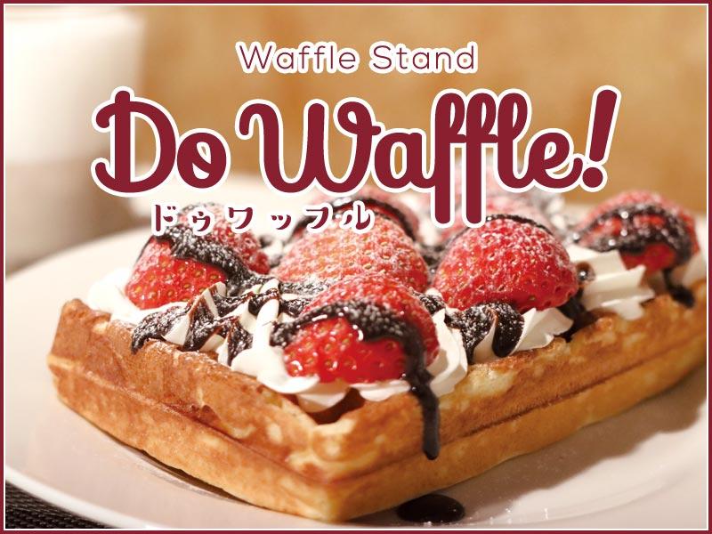 【北海道北見市|北海道ベイク|Do Waffle!|ベルギーワッフル|カフェラテ|移動販売|テイクアウト】Top
