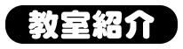 【北海道北見市|空手道 北心会|空手無料体験・見学随時実施中】