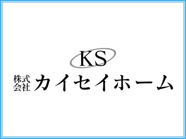 株式会社カイセイホーム