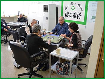 【北海道北見市 健康麻将北見教室 健康、麻将、麻雀、マージャン、国際ルール、賭けない、飲まない、吸わない】